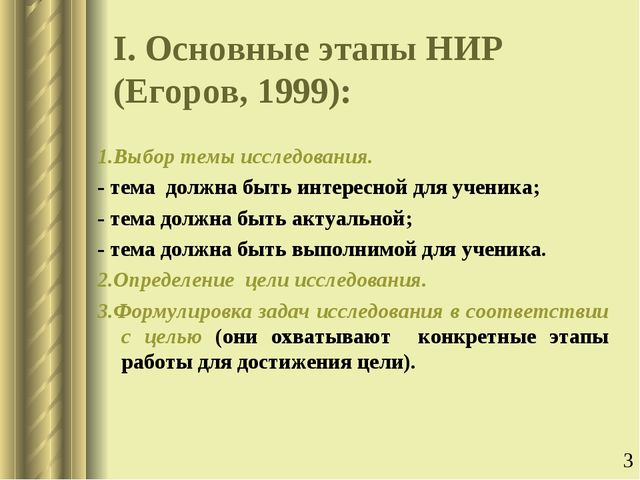 I. Основные этапы НИР (Егоров, 1999): 1.Выбор темы исследования. - тема должн...