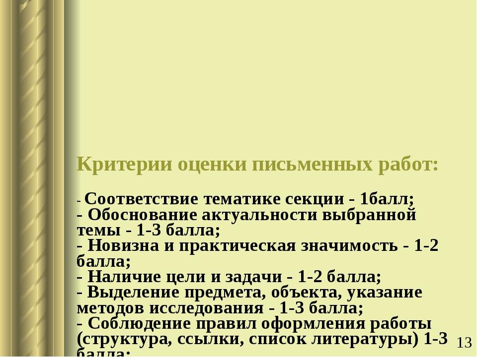Критерии оценки письменных работ: -Соответствие тематике секции - 1балл; -О...