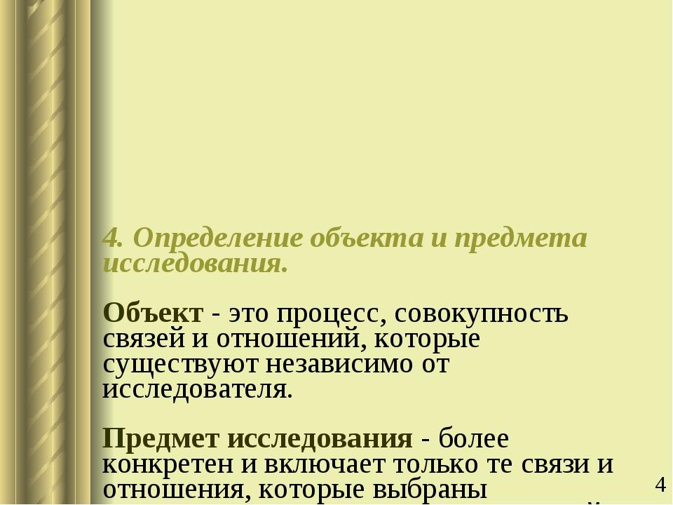 4. Определение объекта и предмета исследования. Объект - это процесс, совокуп...