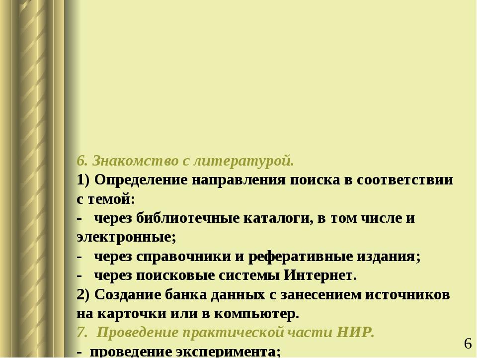 6. Знакомство с литературой. 1)Определение направления поиска в соответствии...