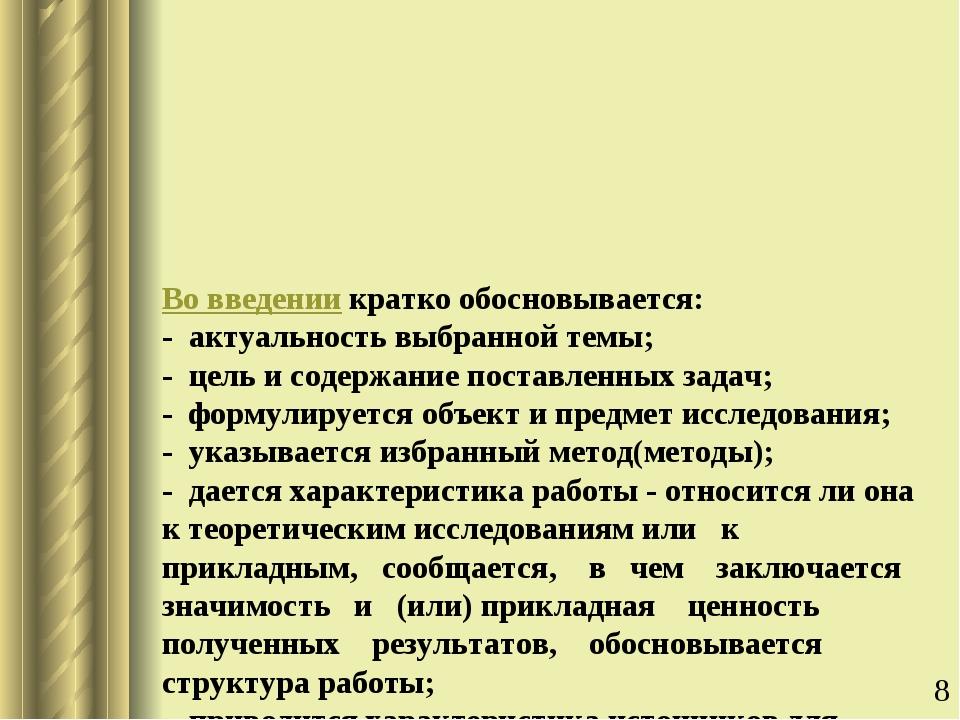 Во введении кратко обосновывается: -актуальность выбранной темы; -цель и...