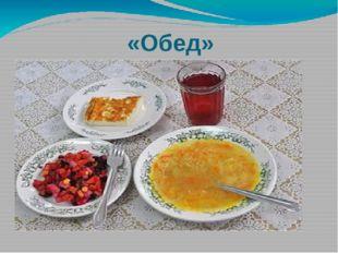 «Обед»