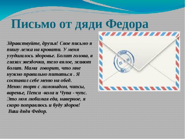 Письмо от дяди Федора Здравствуйте, друзья! Свое письмо я пишу лежа на кроват...