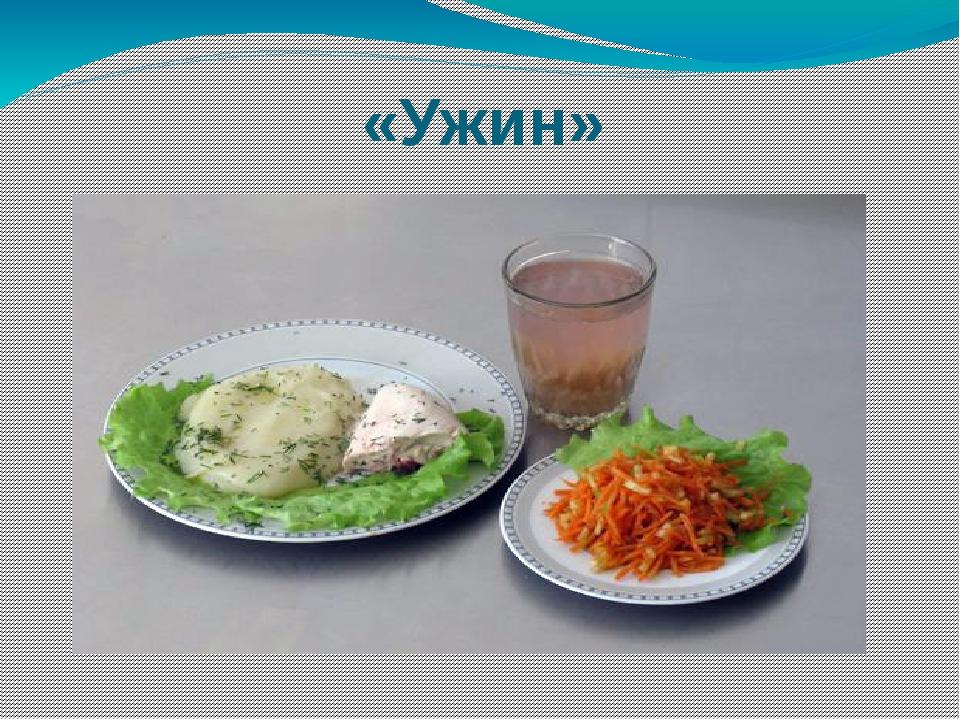 «Ужин»