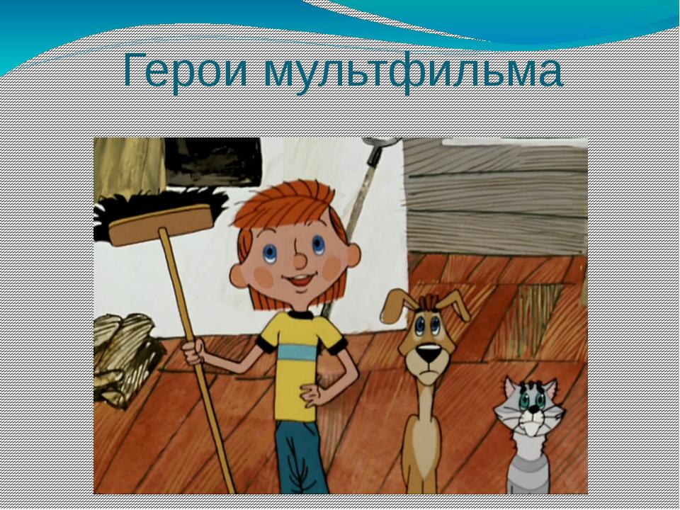 Герои мультфильма