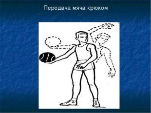 Передача мяча крюком