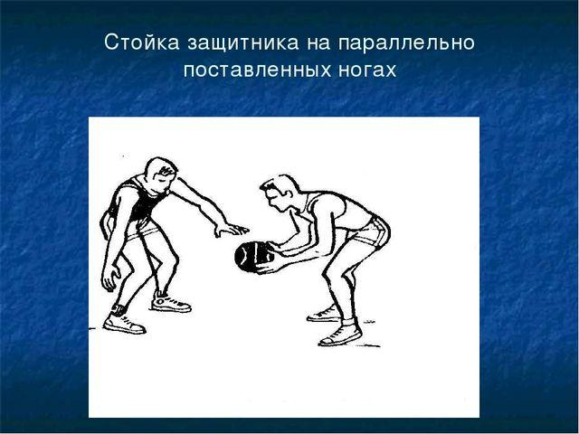 Стойка защитника на параллельно поставленных ногах