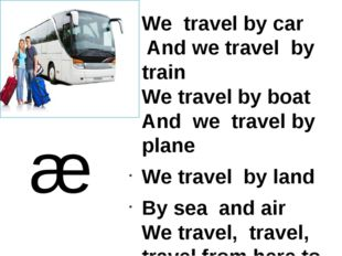 æ We travel by car And we travel by train We travel by boat And we travel by