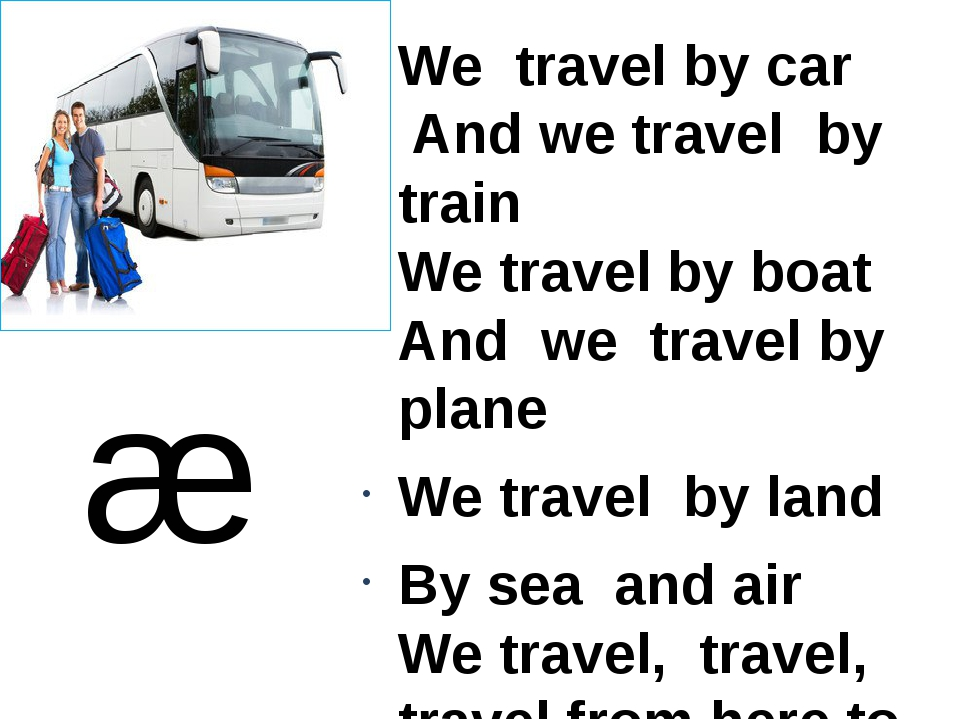 æ We travel by car And we travel by train We travel by boat And we travel by...
