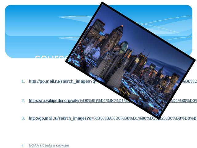 http://go.mail.ru/search_images?q=%D0%BA%D0%B0%D1%80%D1%82%D0%B8%D0%BD%D0%BA%...