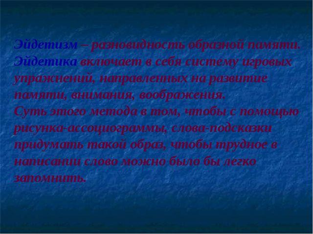 Эйдетизм – разновидность образной памяти. Эйдетика включает в себя систему иг...