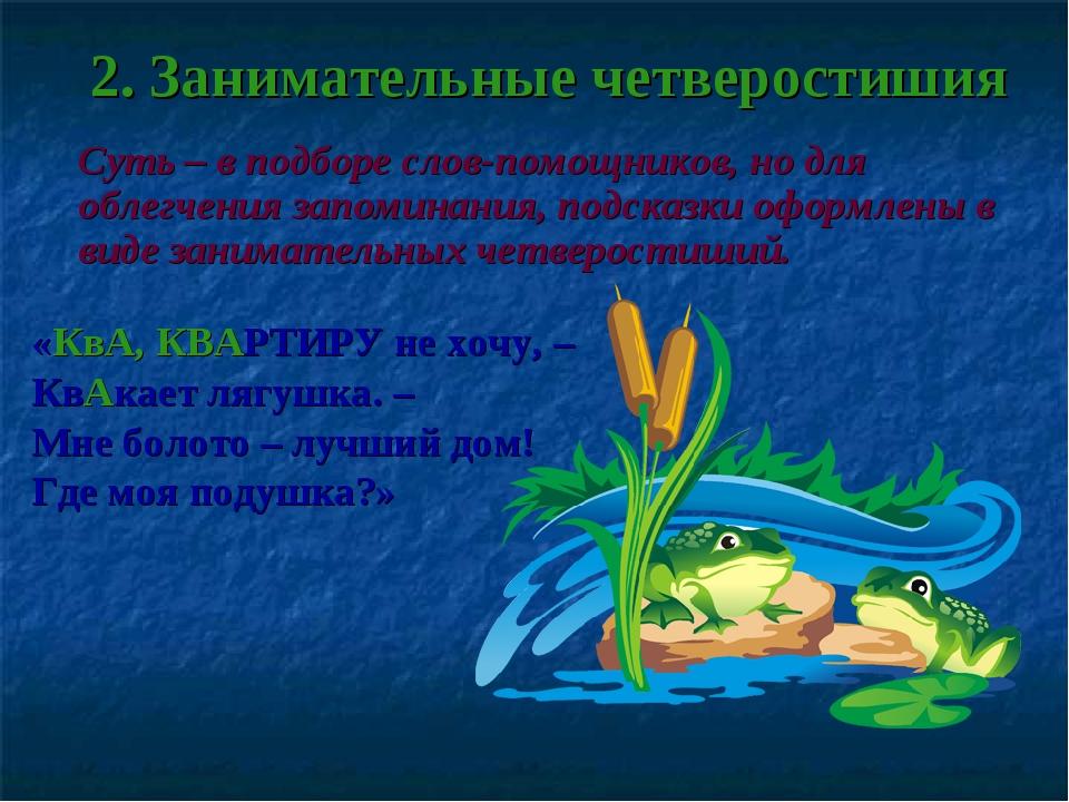 2. Занимательные четверостишия Суть – в подборе слов-помощников, но для облег...