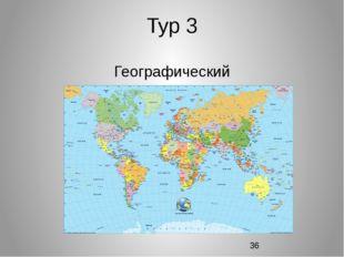 Тур 3 Географический