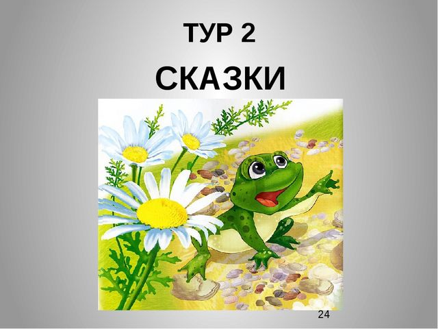 ТУР 2 СКАЗКИ