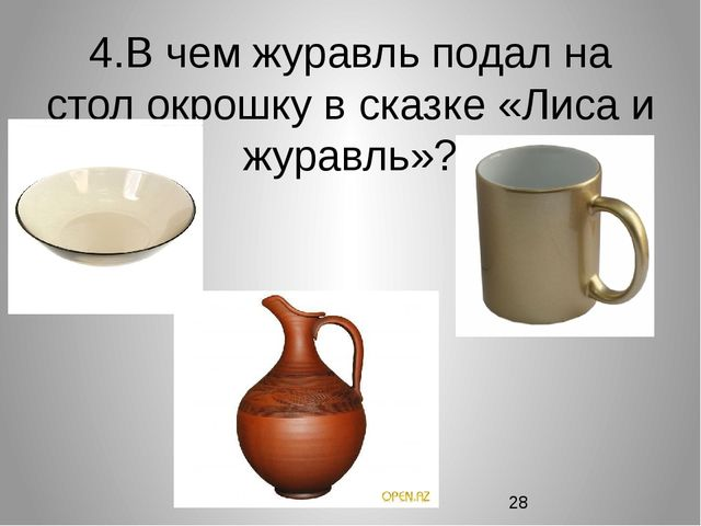 4.В чем журавль подал на стол окрошку в сказке «Лиса и журавль»?