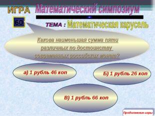 В) 1 рубль 66 коп Б) 1 рубль 26 коп а) 1 рубль 46 коп 60 Какова наименьшая су