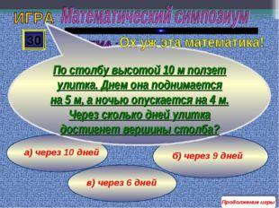 в) через 6 дней б) через 9 дней а) через 10 дней 30 По столбу высотой 10 м по