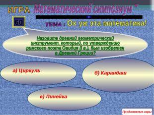 в) Линейка б) Карандаш а) Циркуль 60 Назовите древний геометрический инструме