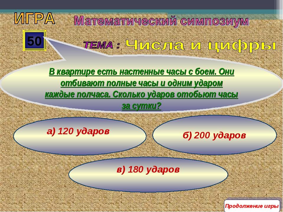 в) 180 ударов б) 200 ударов а) 120 ударов 50 В квартире есть настенные часы с...
