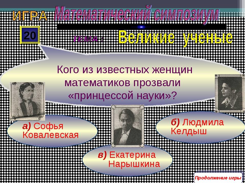 в) Екатерина Нарышкина б) Людмила Келдыш а) Софья Ковалевская 20 Кого из изве...