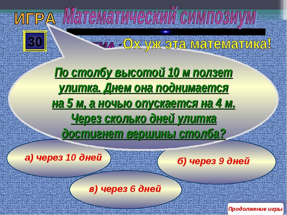 в) через 6 дней б) через 9 дней а) через 10 дней 30 По столбу высотой 10 м по...