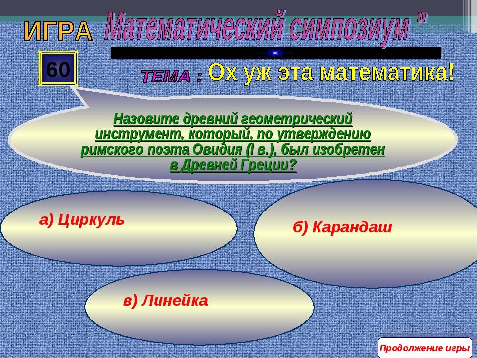 в) Линейка б) Карандаш а) Циркуль 60 Назовите древний геометрический инструме...