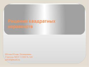 Решение квадратных неравенств Штепа Юлия Леонидовна Учитель МОУ СОШ № 143 jul