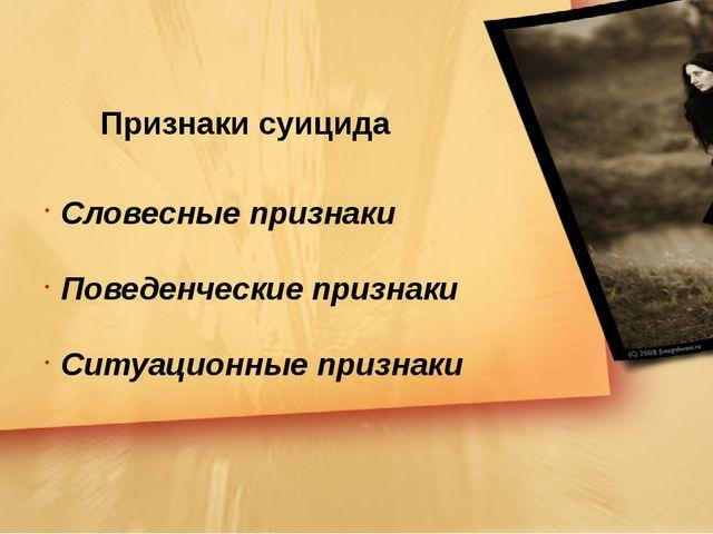 Признаки суицида Словесные признаки Поведенческие признаки Ситуационные приз...