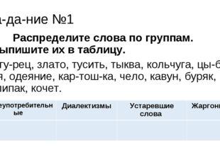 Задание №1 Распределите слова по группам. Выпишите их в таблицу. Огурец,
