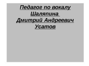 Педагог по вокалу Шаляпина Дмитрий Андреевич Усатов