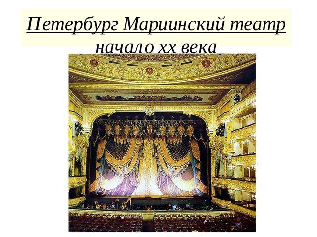 Петербург Мариинский театр начало xx века