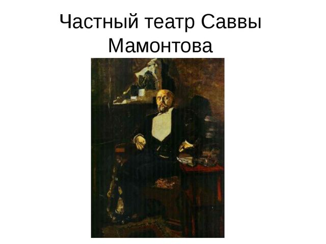 Частный театр Саввы Мамонтова