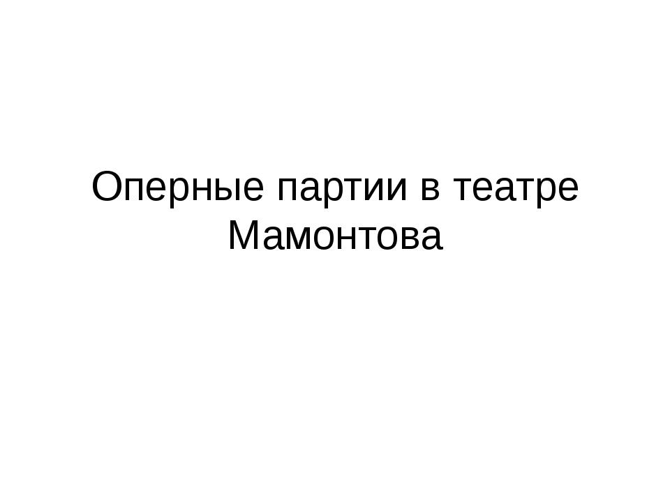 Оперные партии в театре Мамонтова
