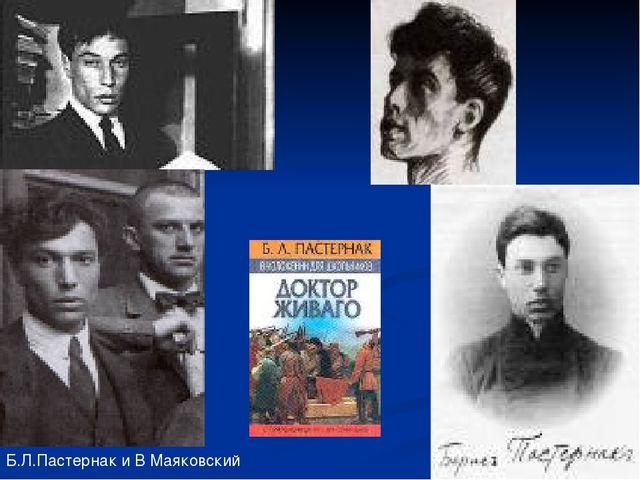 Б.Л.Пастернак и В Маяковский