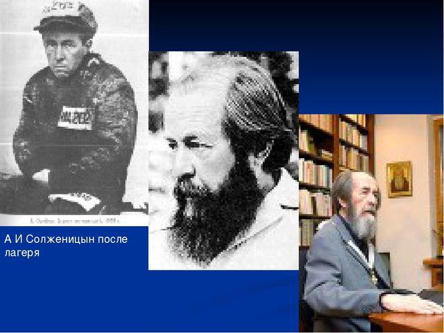 А И Солженицын после лагеря