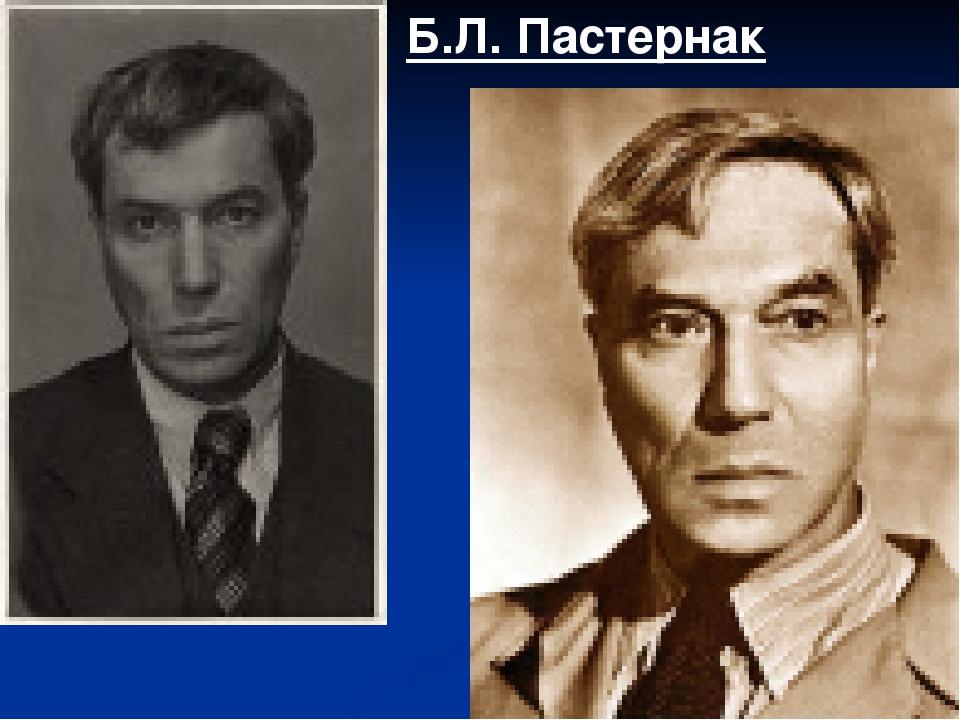 Б.Л. Пастернак