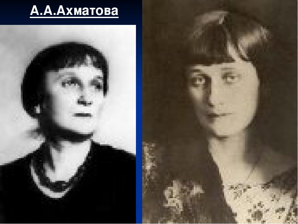 А.А.Ахматова 1946г