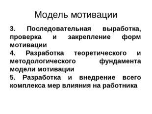 3. Последовательная выработка, проверка и закрепление форм мотивации 4. Разра