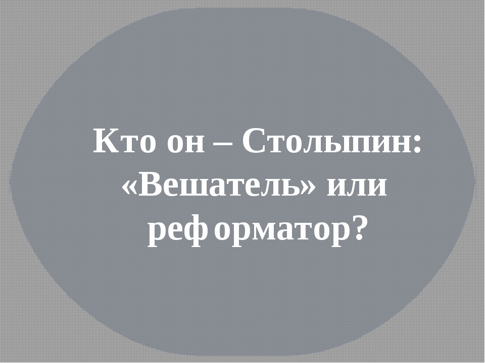 Столыпин диктатор или реформатор эссе 449