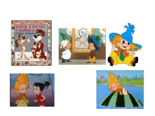 Мультфильмы по мотивам произведений Николая Носова «Бобик в гостях у Барбоса»