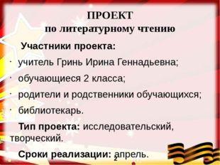 ПРОЕКТ по литературному чтению Участники проекта: учитель Гринь Ирина Геннадь