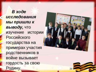 В ходе исследования мы пришли к выводу, что изучение истории Российского гос