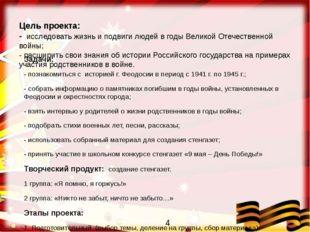 Цель проекта: - исследовать жизнь и подвиги людей в годы Великой Отечественно