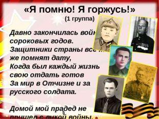 «Я помню! Я горжусь!» (1 группа) Давно закончилась война сороковых годов. Защ