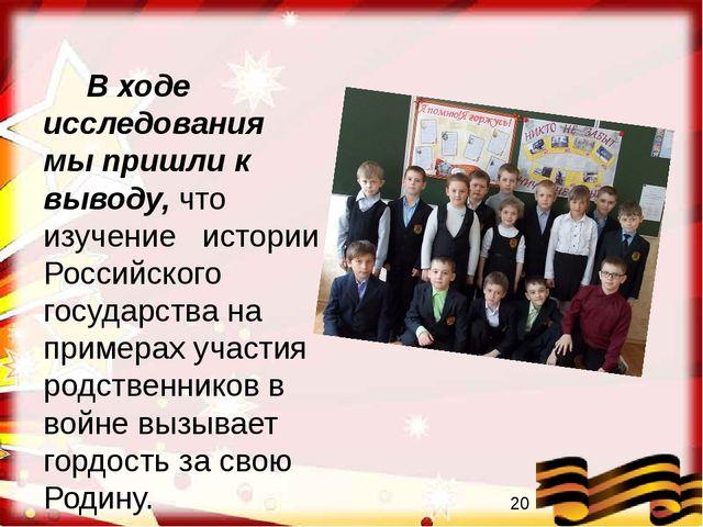 В ходе исследования мы пришли к выводу, что изучение истории Российского гос...