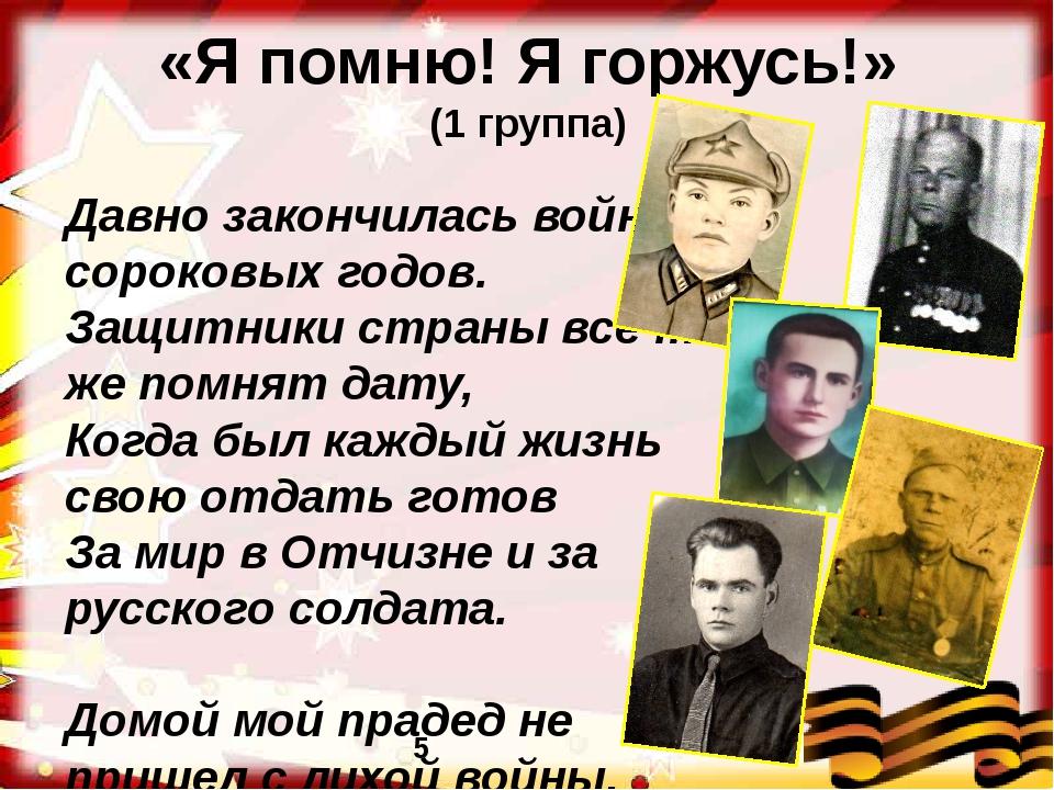 «Я помню! Я горжусь!» (1 группа) Давно закончилась война сороковых годов. Защ...