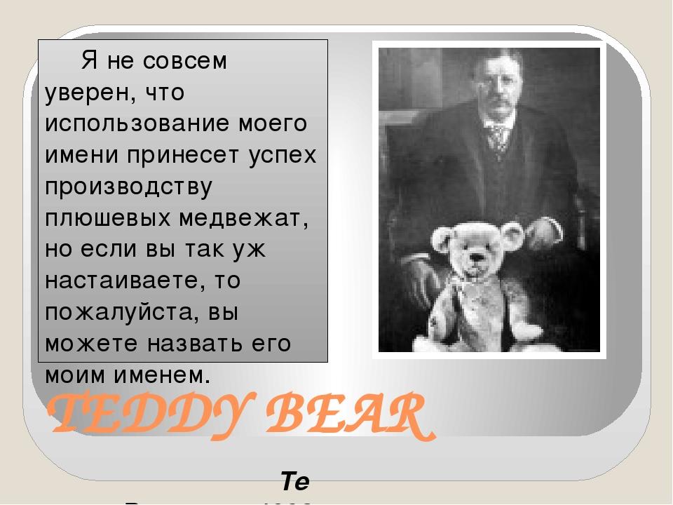 TEDDY BEAR Я не совсем уверен, что использование моего имени принесет успех п...