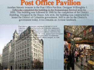 Another historic treasure is the Post Office Pavilion. Designer Willoughby J.