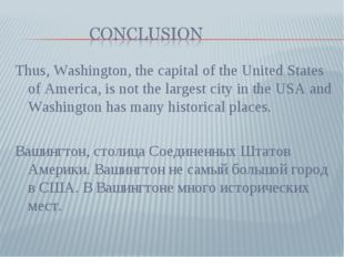 Thus, Washington, the capital of the United States of America, is not the lar