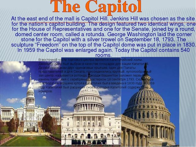 At the east end of the mall is Capitol Hill. Jenkins Hill was chosen as the...